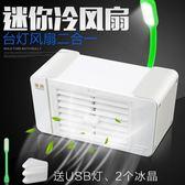 空調迷你冷風扇噴制冷床上學生宿舍USB可充電隨身便攜式小風扇 極度潮客
