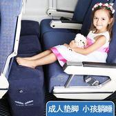長途飛機旅行睡覺神器充氣腳墊u型枕頭頸枕出國旅遊汽車足踏腳凳『米菲良品』