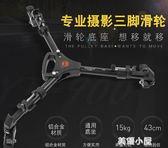 云騰vct-900專業DV相機攝像機三腳架腳輪架三角架滑輪架微電影QM『美優小屋』