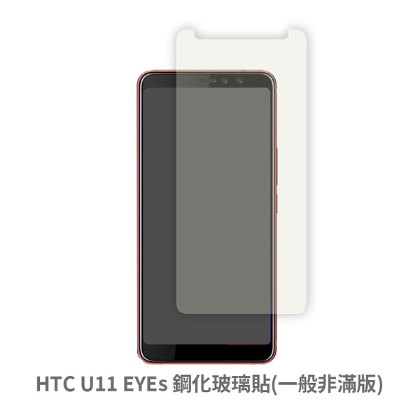 HTC U11 EYEs 鋼化玻璃貼(一般非滿版) 保護貼 玻璃貼 抗防爆 鋼化玻璃膜 螢幕保護貼