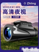 單筒手機望遠鏡高倍高清夜視非紅外人體高清兒童戶外演唱會  韓慕精品