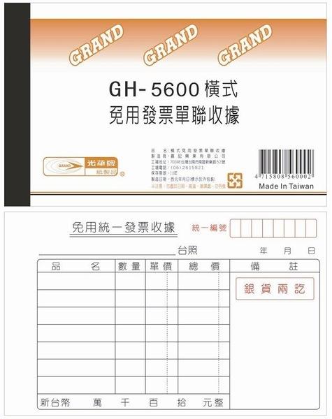 【金玉堂文具】光華牌 5600橫式單聯收據 (免用統一發票) 收據 20本/盒