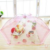 (低價促銷)菜罩餐桌罩飯菜罩可折疊傘圓長方形餐桌蓋透氣食物網紗網罩防蟲XW