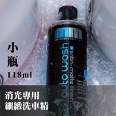 ChemicalGuys消光專用細緻洗車精(118ml)