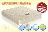 【大漢家具網路商城】6尺金黃頂級三線獨立筒床墊