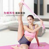 加長伸展帶瑜伽繩拉伸空中瑜伽愈加高含棉普拉提瑜珈繩【米娜小鋪】