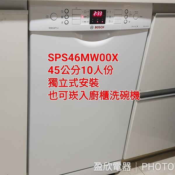 盈欣電器*德國BOSCH洗碗機SPS46MW00X 45公分可崁廚具 大台北免費運送(無安裝)安裝及其他地區請先詢問