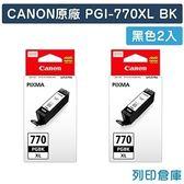 原廠墨水匣 CANON 2黑 高容量 PGI-770XL BK /適用 Canon PIXMA MG5770/MG6870/MG7770/TS6070