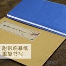 繁體字字帖 瘦金體千字文鋼筆硬筆成人字帖送100張臨摹紙 新年禮物
