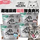 【培菓平價寵物網】ABSOLUTE HOLISIC超越巔峰》鮮食肉片貓飼料貓糧-25g