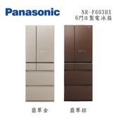 【2台新品出清 免費安裝】Panasonic 國際牌 NR-F603HX 601公升 日製六門電冰箱 日本製