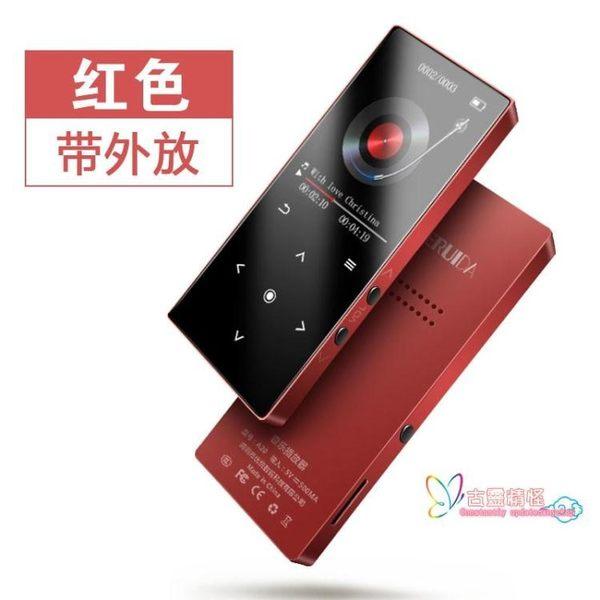 MP3 藍芽MP3音樂播放器隨身聽學生版MP4觸摸超薄小型MP6便攜式 3色