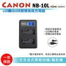 樂華@攝彩@FOR Canon NB-10L 液晶USB雙槽充電器 佳能NB10L LCD顯示電量雙充 G1X G15