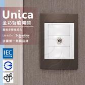 法國Schneider Unica Plus埋入式高屏蔽電視插座可可亞