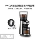 美國 OXO智慧錐刀磨豆機 低轉數馬達 秤重功能/定量 電動磨豆機 恆隆行公司貨/保固兩年