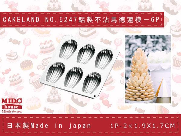日本CAKELAND NO.5247鋁製不沾瑪德蓮蛋糕模-6P《Mstore》