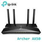 【限時特價至0731】 TP-LINK Archer AX50 (US) AX3000 雙頻 Gigabit Wi-Fi 6 網路分享 無線路由器