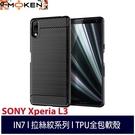【默肯國際】IN7拉絲紋系列 SONY Xperia L3 (5.7吋) 碳纖維硅膠保護殼 TPU軟殼 輕薄 防滑