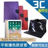 平板 撞色款皮套 Apple iPad Pro (2017) 12.9 英吋 (第2代) 蘋果 掀蓋 皮套 站立支架