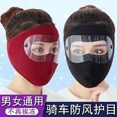 保暖面罩秋冬加厚款騎行防風防寒全臉防護男女通用口罩快速出貨