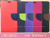 加贈掛繩【陽光撞色可站立】 forXiaomi 紅米Note4 皮套手機套側翻套側掀套保護殼