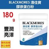 BLACKMORES 澳佳寶 膠原蛋白粉(180g)/袋 元氣健康館