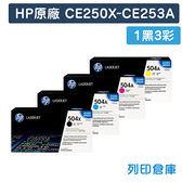 原廠碳粉匣 HP 四色優惠組 CE250X/CE251A/CE252A/CE253A/504X/504A /適用  CM3530/CM3530fs/CP3525/CP3525dn/CP3525n