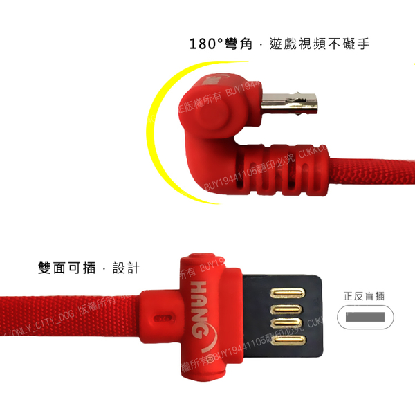 HANG R39 1米 電競線 180度 彎角設計 3A 快充線 正反面可插 Type C/Apple/Micro【4G手機】