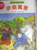 【書寶二手書T2/兒童文學_JRK】世界文學全集17伊索寓言(精裝)_伊索