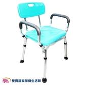 鋁合金有靠背有扶手洗澡椅FZK0015 可拆扶手 可調高低 鋁合金洗澡椅 有扶手洗澡椅