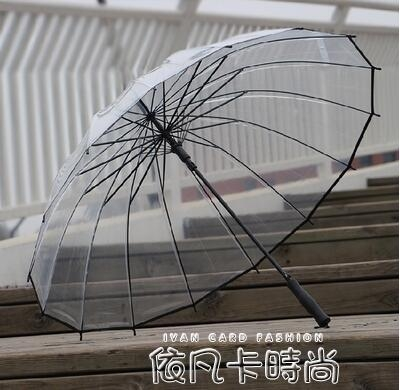 16骨透明雨傘小清新直長柄傘加厚環保創意男女學生個性情侶傘QM 依凡卡時尚