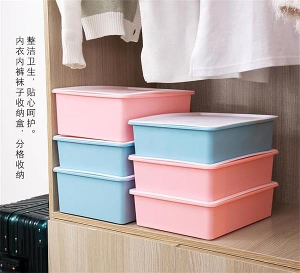 三件套|分格內衣收納盒內衣褲分類收納格塑膠抽屜式整理箱【聚可愛】