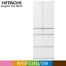 【南紡購物中心】HITACHI 日立527公升日本原裝變頻六門冰箱RHSF53NJ消光白(SW)