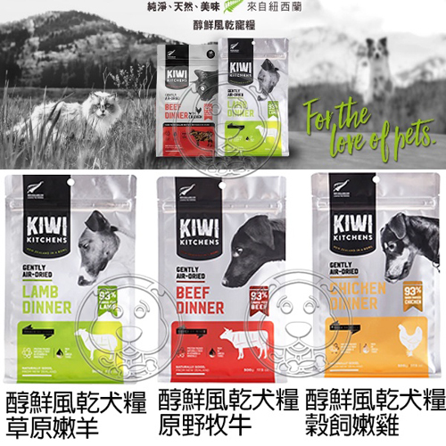 【培菓寵物48H出貨】(免運)Kiwi Kitchens 奇異廚房 醇鮮風乾犬糧-500g 成犬飼料