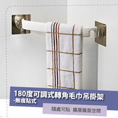 【FL生活+】180度可調式轉角毛巾吊掛架-無痕貼式(SQ-5034)毛巾~耐重可達5公斤~免釘免鑽孔