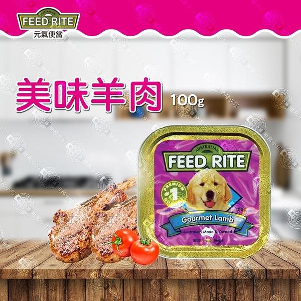 [24罐組] 元氣便當FEED RITE 犬用餐盒 健康美味更升級- 美味羊肉 寵物狗罐頭/狗餐