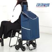 帶椅子 爬樓梯購物車老年買菜車小拉車拉桿車手推車折疊帶凳 【八折搶購】