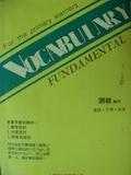 二手書博民逛書店《VOCABULARY FUNDAMENT》 R2Y ISBN: