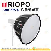 捷寶 TRIOPO Oct KP70 八角柔光罩 70cm 公司貨 按鍵快摺傘式 無網格 Bowens保榮接座適用