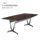 3×6尺船型會議桌(胡桃色) 261-1 W180×D90×H75