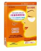 森田藥粧Q10活化修護亮白眼膜20片(10包)入