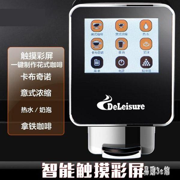 220V 全自動商用一鍵花式咖啡機 家用小型DE-320觸屏高壓意式蒸汽 CJ5429『易購3c館』