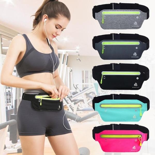 腰包 多功能運動腰包男女2020新款健身跑步手機腰帶貼身休閒隱形戶外包 漫步雲端