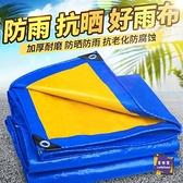 雨布 戶外加厚樓頂遮陽布防水防曬隔熱貨車遮雨篷布帆布防雨布棚布苫布T