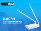 TOTOLINK N300RH 高功率極速廣域無線分享器.