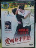 挖寶二手片-L07-003-正版DVD【愛轉身才開始/聯影】-朱利安伯斯李爾