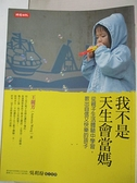 【書寶二手書T6/親子_KUN】我不是天生會當媽-從親子生活體驗中學習_王麗芳