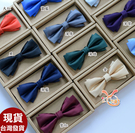 領結來福,K1335領結設計款結婚新郞領結派對台灣製糾糾正品,1個190元