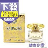 Versace Yellow Diamond 凡賽斯香愛黃鑽女性迷你 小香 5ML