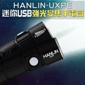 HANLIN-UXPE 迷你USB強光變焦手電筒  燈 大同 led